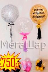 Воздушный шар с конфетти и надписью на стойке: 45 - 50см - 750р.; 65 - 70см - 950р.