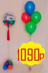 1090р.: гелиевый фонтан из 5-и шаров + воздушный шар 50см с надписью